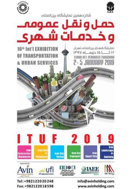نمایشگاه حمل و نقل و خدمات شهری