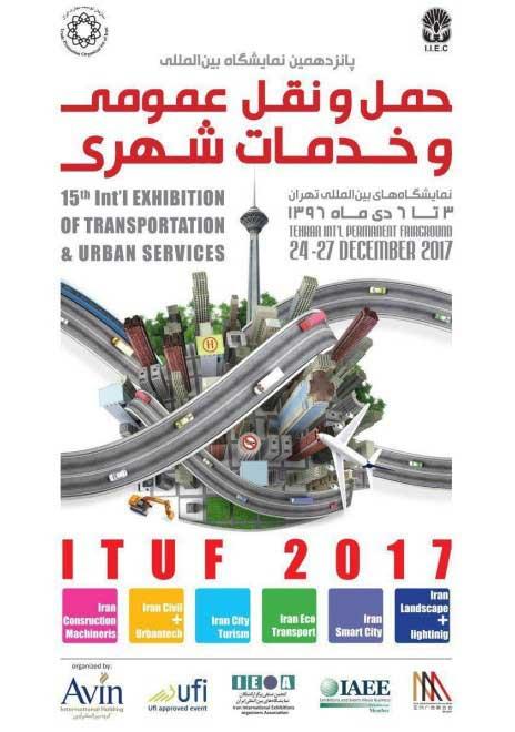 نمایشگاه حمل و نقل و خدمات شهری 96